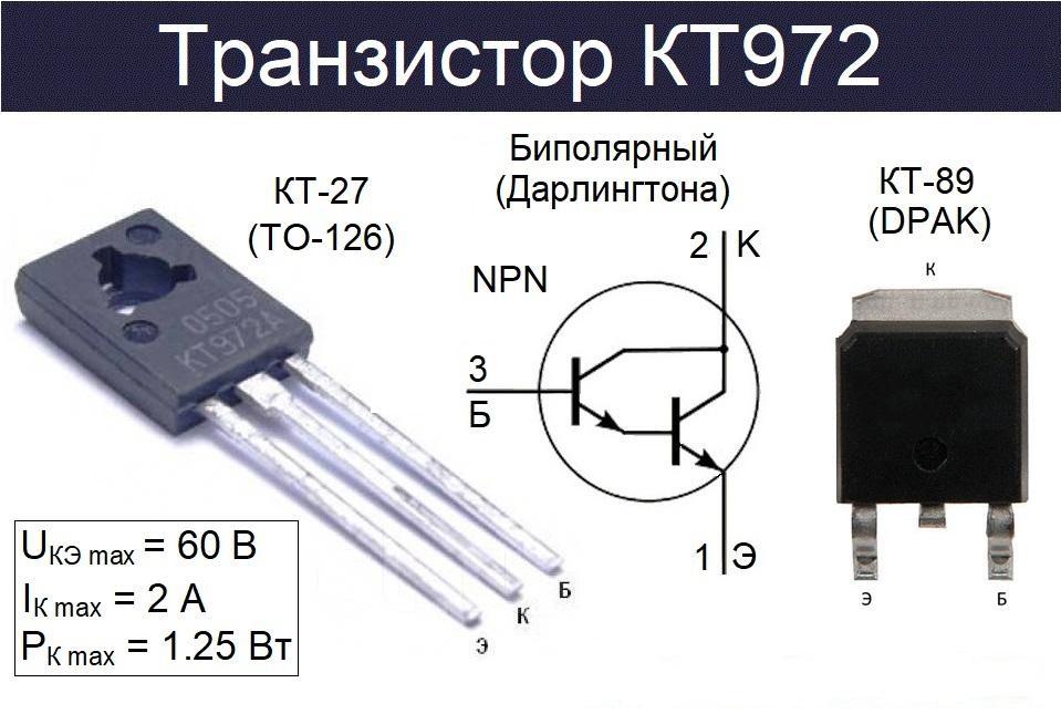 схема транзистора КТ972А